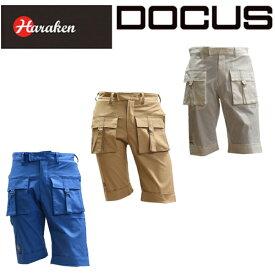 (クリアランス)ドゥーカス DOCUS メンズゴルフウェア ショート パンツ 立体ポケット DCM16S007 あす楽