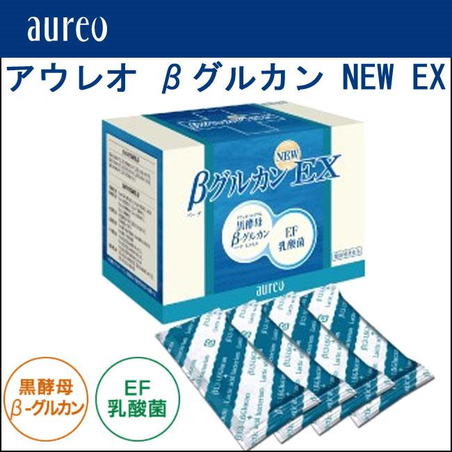 【ポイント10倍】アウレオ aureo βグルカン NEW EX ベータグルカン NEW EX (15ml×30袋) あす楽