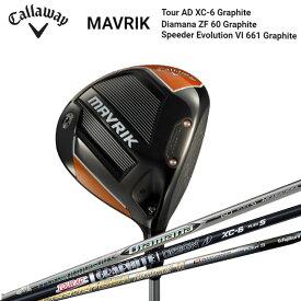 新作 キャロウェイゴルフ Callaway GOLF メンズ ゴルフクラブ MAVRIK Driver マーベリック ドライバー TourAD XC-6 Speeder Evolution VI661/S Diamana ZF60/Sカーボンシャフト