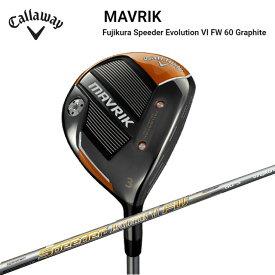新作 キャロウェイゴルフ Callaway GOLF メンズ ゴルフクラブ MAVRIK FW マーベリック フェアウェイSpeeder VI FW60 カーボン