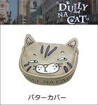 ダリーナキャット【DULLYNACAT】パターカバーDN-PCかわいいおしゃれ小物贈り物ギフト