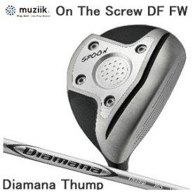 レフティー 左用 ムジーク Muziik メンズゴルフクラブ オンザスクリューディーエフ On The Screw DF Ti Fairway Wood フェアウェイウッド Diamana Thump Fw シャフト