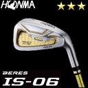 本間ゴルフ HONMA GOLF BERES IS-06 アイアン 6本セット(#6-#11) ARMRQ Xシリーズ 3Sグレード メンズ ゴルフクラブ 20...