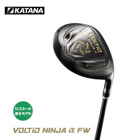 (クリアランス)カタナゴルフ KATANA GOLF ボルティオ ニンジャ アルファ フェアウェイウッド ブラック メンズ ゴルフクラブ VOLTIO NINJA α FW Speeder 462/Speeder 361 シャフト あす楽 [tin]