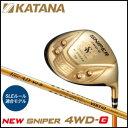 【あす楽】KATANA GOLF【カタナゴルフ】メンズゴルフ SNIPER【スナイパー】4WD-Gドライバー TourAD VJ-5