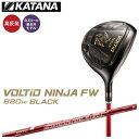 カタナゴルフ KATANA GOLF メンズ ゴルフクラブ VOLTIO NINJA FW 880Hi BLACK ボルティオニンジャ880ハイ フェアウェイウッド ブラック…