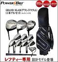 Powerbilt set 01