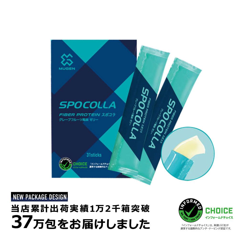 【お得!】スポコラ スピード スリーエックス SPOCOLLA SPEED 3X ファイバープロテイン ソフトゼリータイプ(31包入り)×2箱セット【送料無料】あす楽