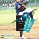 【まとめ買いがお得】スポコラ スピード スリーエックス SPOCOLLA SPEED 3X ファイバープロテイン ソフトゼリータイプ(31包入り)10箱セ…