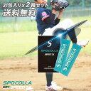 (まとめ買いがお得)スポコラ スピード スリーエックス SPOCOLLA SPEED 3X ファイバープロテイン ソフトゼリータイプ(3…