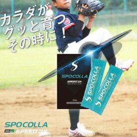 【8月5日限定 楽天カードでポイント大放出】スポコラ スピード スリーエックス SPOCOLLA SPEED 3X ファイバープロテイン ソフトゼリータイプ(31包入り)