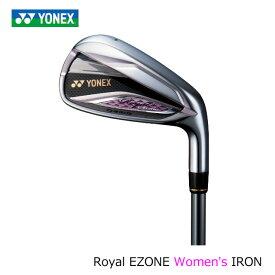 【10月25日はエントリー&楽天カード決済でP5倍】ヨネックスゴルフ YONEX GOLF レディース ゴルフクラブ アイアンセット 単品 #6 AW SW AS Royal EZONE IRON ロイヤルイーゾーン レディース ウィメンズ Royal EZONE Women専用シャフト