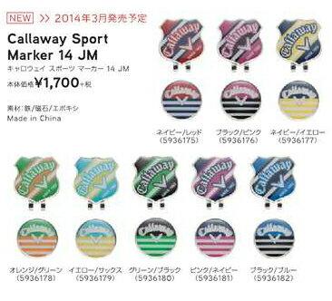 Callaway キャロウェイ ゴルフ 【アクセサリー】 スポーツ クリップマーカー14JM【RCP】
