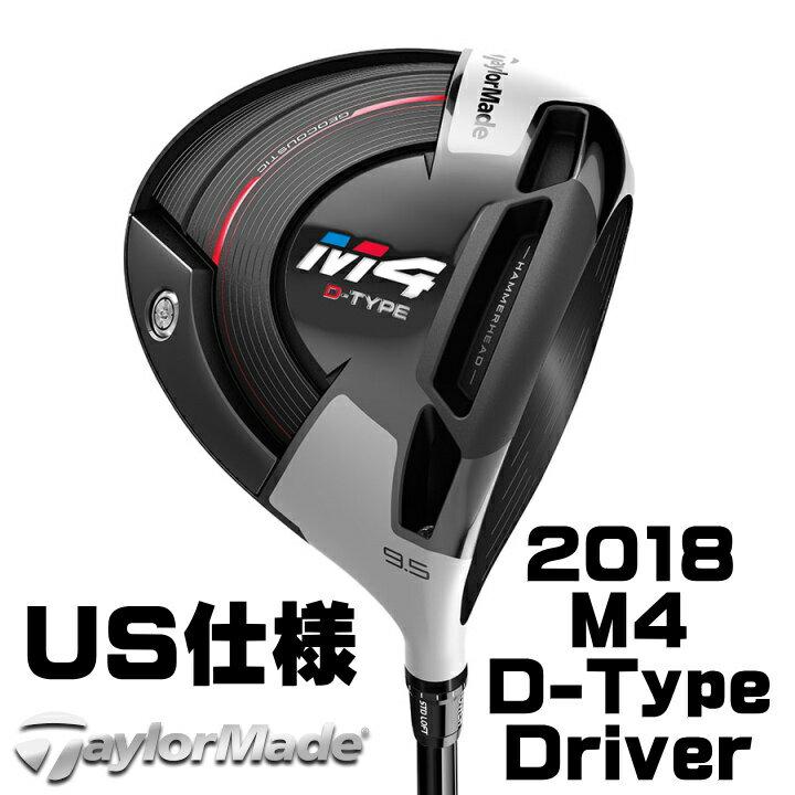 右用 テーラーメイド 2018年 M4 Dタイプ ドライバー US仕様 カスタムシャフト (KuroKage Tensei WhiteTie) TaylorMade 18 D-Type【あす楽対応】