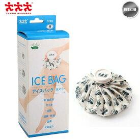 スリーランナー ICE BAG アイスバッグ 氷嚢 Mサイズ【メール便不可】【あす楽対応】