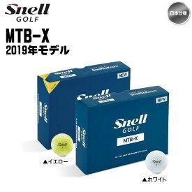 【日本仕様】2019 スネル ゴルフ SNELL GOLF MTB-X ゴルフボール 1ダース(12球入り)【あす楽対応】【メール便不可】