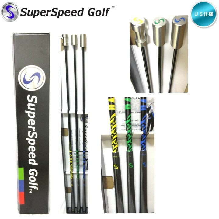 ジュニア用 SuperSpeed Golf トレーニングシステム 飛距離アップ 練習用品 US直輸入品【あす楽対応】