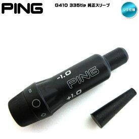 「純正」最新 PING ピン G410用 335tip スリーブ US仕様【メール便に変更できます】【あす楽対応】
