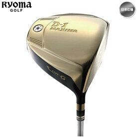 右用 【訳あり】【SLEルール適合品】RYOMA GOLF リョーマゴルフ D-1 MAXIMA ドライバー TYPE-G TourAD MX-G シャフト 日本仕様【あす楽対応】