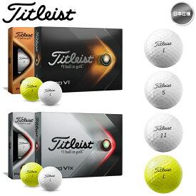 【送料無料】2021年モデル タイトリスト Pro V1 / Pro V1x ゴルフボール 1ダース(12球入り) 日本仕様 Titleist プロV1 / プロV1x【メール便不可】【あす楽対応】