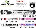 スーパーストローク SuperStroke ハイビスシリーズ FLATSO2.0 フラッツォ2.0 パターグリップ 全5色 日本正規品 2015年【メール便に変...