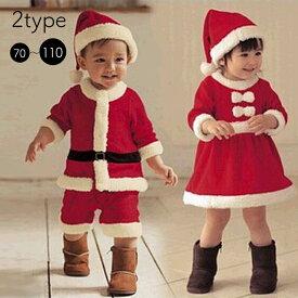 サンタコスプレ 男の子 女の子 ベビー キッズ とっても 可愛い サンタクロース クリスマス 衣装 コスプレ クリスマス会 ワンピースタイプ セットアップ