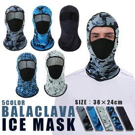 バラクラバ アイスマスク 接触冷感 目出し帽 熱中症対策 マスク UV ストレッチ 男女兼用 メッシュ ネックガード インナー 外作業 迷彩 おしゃれ