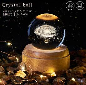 【レビューで半年保証】オルゴール付き クリスタルボールランプ 照明 宇宙 3D インテリア 雑貨 生活雑貨 電気 リビング ベッドライト 寝室 けや木 回転式オルゴール カノン USB充電