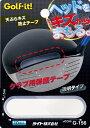 【ゆうパケット対応】貼るだけ簡単クラブのヘッドをキズから守る天ぷらキズ防止テープライト(LITE)G-156