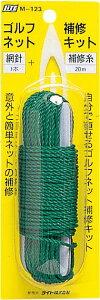 ゴルフ 家庭用 ネット 補修 糸お手入れ 修復 網針付きネット補修キットライト(LITE)M-123