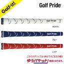 ゴルフ プライド Golf PrideVDラバー カラーVDRS60 バックライン有ゴルフ用品 グリップゴルフのライト G-842【ゆうパケット対応商品】