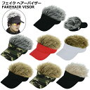 フェイクヘアーバイザー サンバイザー ヘアー付き帽子 オシャレ おもしろいゴルフ スキー スノボー 釣り キャップスポ…