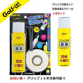 ゴルフ グリップ 交換 用品16本交換が可能お買得なグリップ交換セット溶剤 2本と両面テープ1個グリップが入れやすいスターター1個の4点セットライトG-245プラスG-3【LITE】G-645
