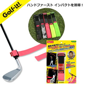 ゴルフ スイング ハンドファースト 練習インパクト 強弾道 飛距離 伸びる スウィング橋本 大地プロ プロデュースダフる トップするを解消スウィングリボンゴルフ用品 ゴルフ練習ライト(LITE)G-317