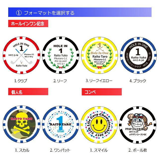 オリジナル ポーカーチップ ホールインワン ゴルフ コンペ ギフト 名前 ネームライト(LITE)Z-945 オリジナルポーカーチップ10枚〜49枚※価格は1枚あたりです