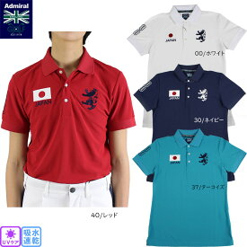 【30%OFF】アドミラル JAPANフラッグポロシャツ 半袖 ADMA017 ユニセックス メンズ レディース 大きいサイズ ホワイト/ネイビー/ターコイズ/レッド 全4色 M-XL アドミラルゴルフ 吸水速乾 UV AdmiralGolf 2020春夏
