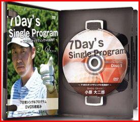 【日本一売れたゴルフDVD】豪華5大特典付。小原大二郎「7日間シングルプログラム」5ラウンド以内に100切り出来なかったら全額返金!【ゴルフ 教材 DVD】