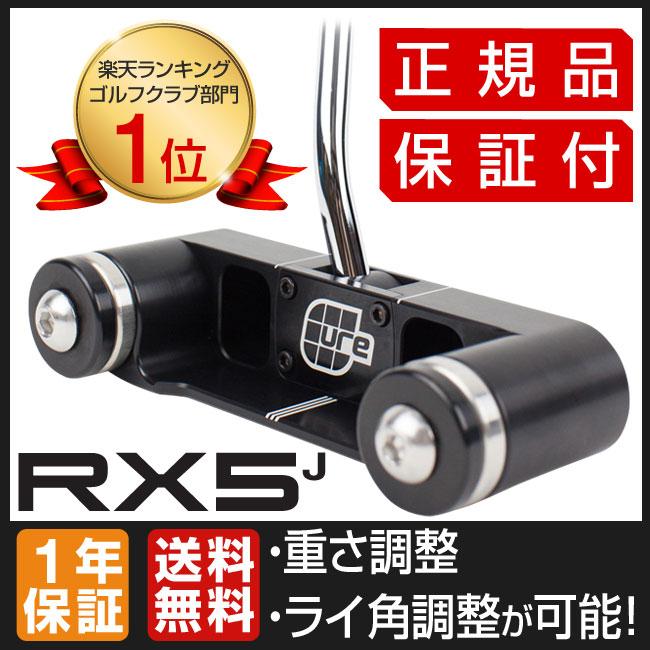 【キュアパターがパターランキング1,2位独占!】キュア パター RX5J【日本専用モデル】【キュアパター】【ゴルフ】【cure putter】【センターシャフト】