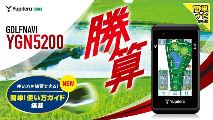 YUPITERU ユピテル 2017 ゴルフナビ YGN5200 GPS測定器