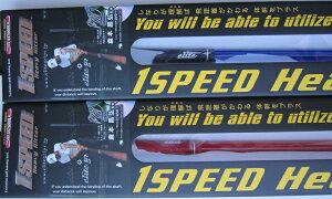 ワンスピード1SPEEDヘビーヒッターエリートグリップ練習器