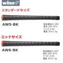 Sale!Winn ウィン ネオ(ラップ)ウッド・アイアン グリップ 8本セット(メール便)