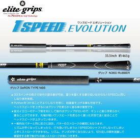エリートグリップ 1 SPEED EVOLUTION ワンスピード エボリューション 練習具