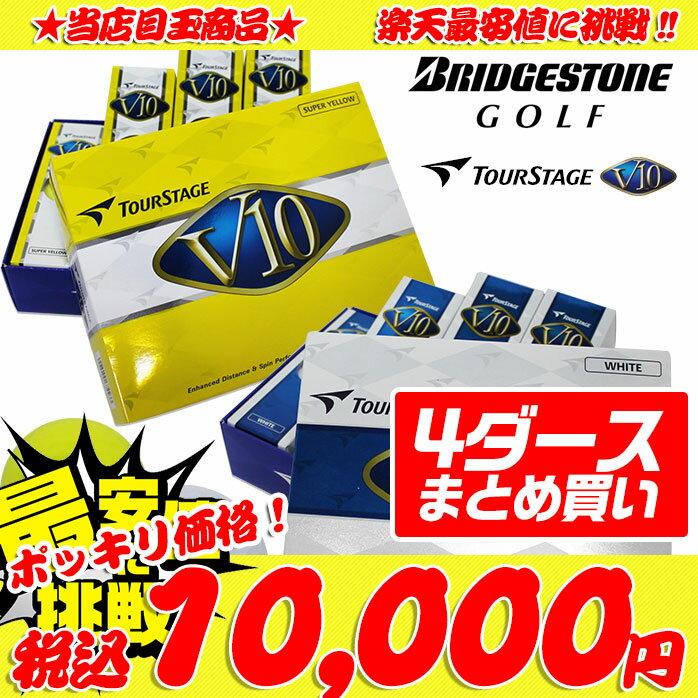 【まとめ買いがお得!4ダースセット】 TOURSTAGE V10 1ダース 新品 ゴルフボール ブリヂストン ツアーステージ ブイテン 12球×4ダース ホワイト・イエローの全2色