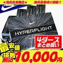 【まとめ買いがお得!4ダースセット】 ナイキ ゴルフ ボール HYPERFLIGHT 12球×4ダース 新品 NIKE ハイパーフライト
