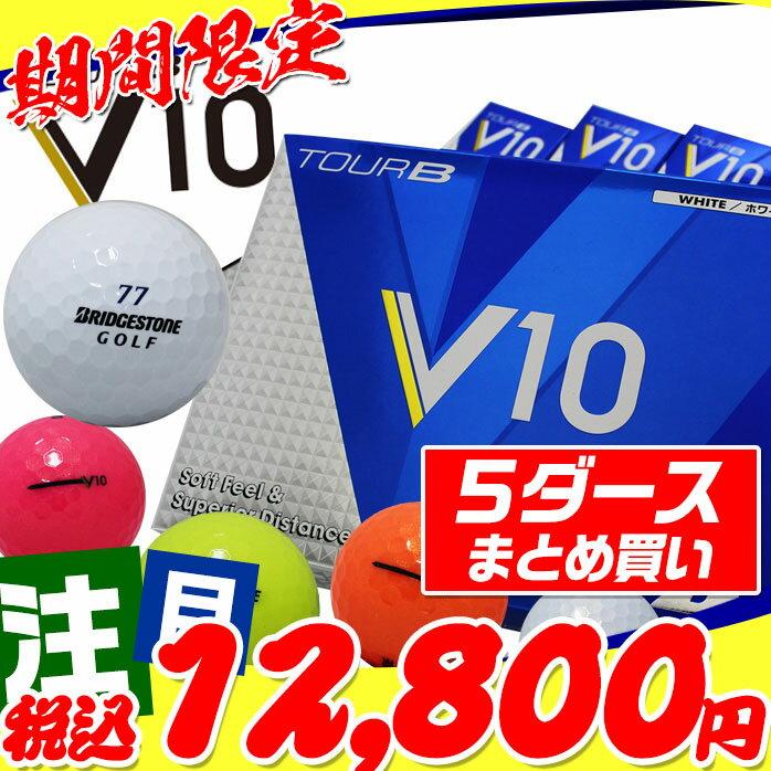 【まとめ買いがお得!5ダースセット】 ブリヂストン TOUR B V10 ゴルフ ボール オールラウンドモデル ウレタンカバー 3ピース BRIDGESTONE カラー 【全5色】
