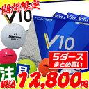 【まとめ買いがお得!5ダースセット】 ブリヂストン TOUR B V10 ゴルフ ボール オールラウンドモデル ウレタンカバー …