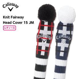 【税込2,236円】キャロウェイ ニット フェアウェイウッド ヘッドカバー 15 JM レディース 伸縮性のあるニット素材でカバーをかけやすい! 5515138 Callaway Knit Fairway Head Cover 15 JM outlet