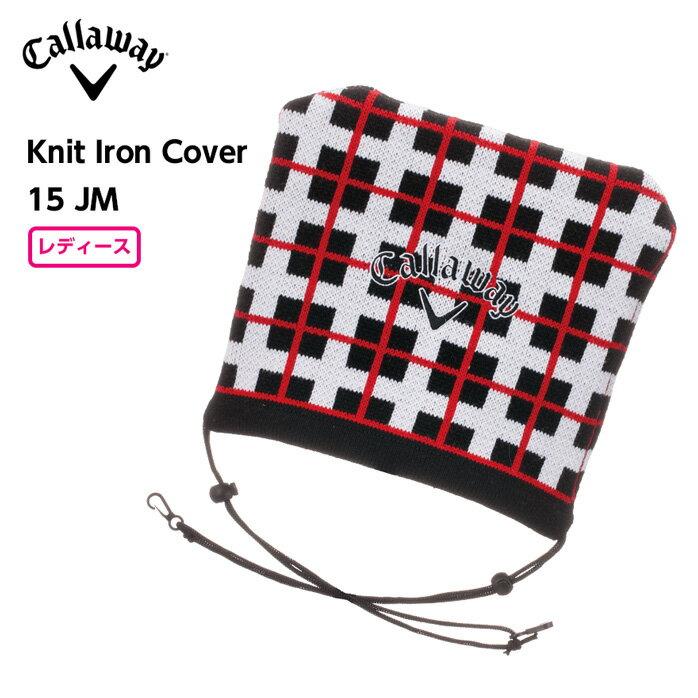 【税込2,722円】キャロウェイ ニット アイアン ヘッドカバー 15 JM レディース 伸縮性のあるニット素材でカバーをかけやすい!きゅっと絞れる紐付き 5515142 Callaway Knit Iron Cover 15 JM