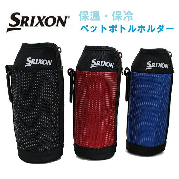 ダンロップ SRIXON ペットボトルホルダー 1本用 2016年モデル カラビナ付で持ち運びにも便利 dunlop スリクソン golf ゴルフ