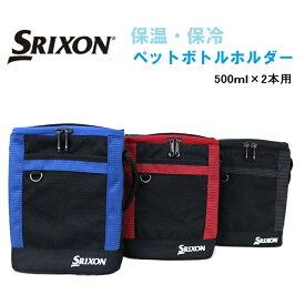 ダンロップ SRIXON ペットボトルホルダー 2本用 2016年モデル 大きく開く口で取り出しも便利 dunlop スリクソン golf ゴルフ outlet